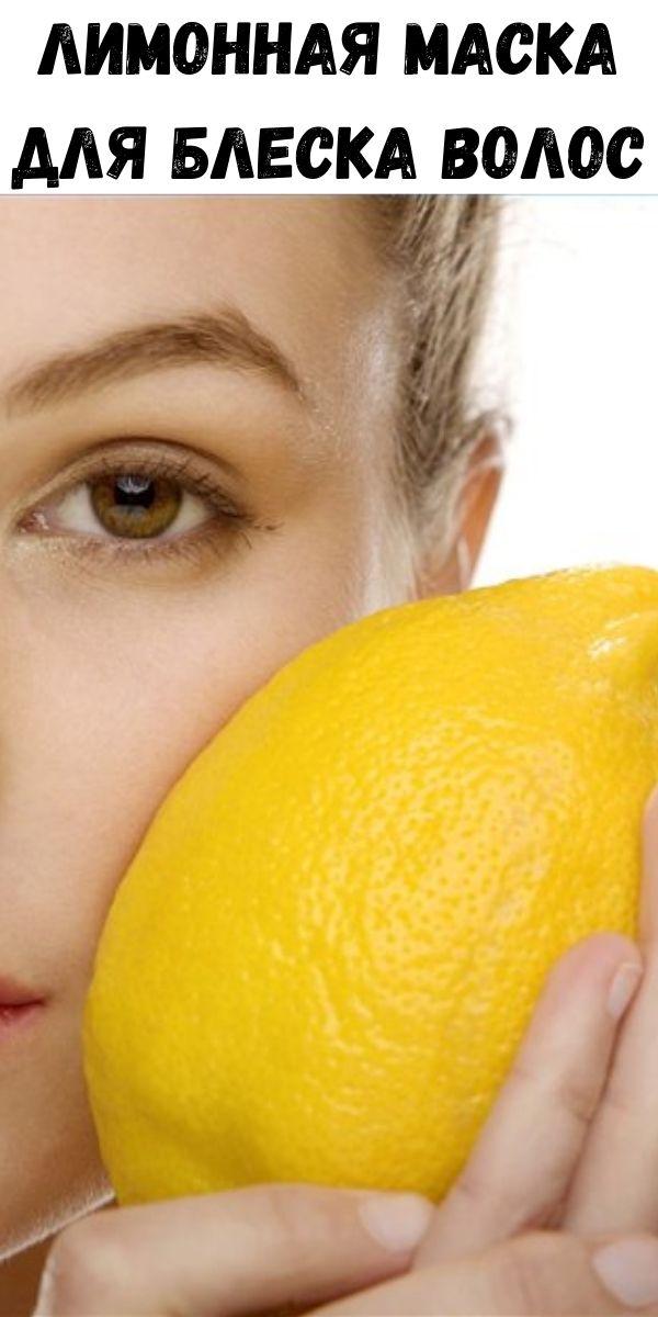 Лимонная маска для блеска волос