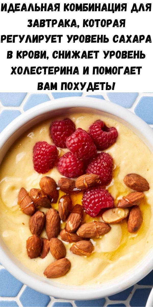 Идеальная комбинация для завтрака, которая регулирует уровень сахара в крови, снижает уровень холестерина и помогает вам похудеть!
