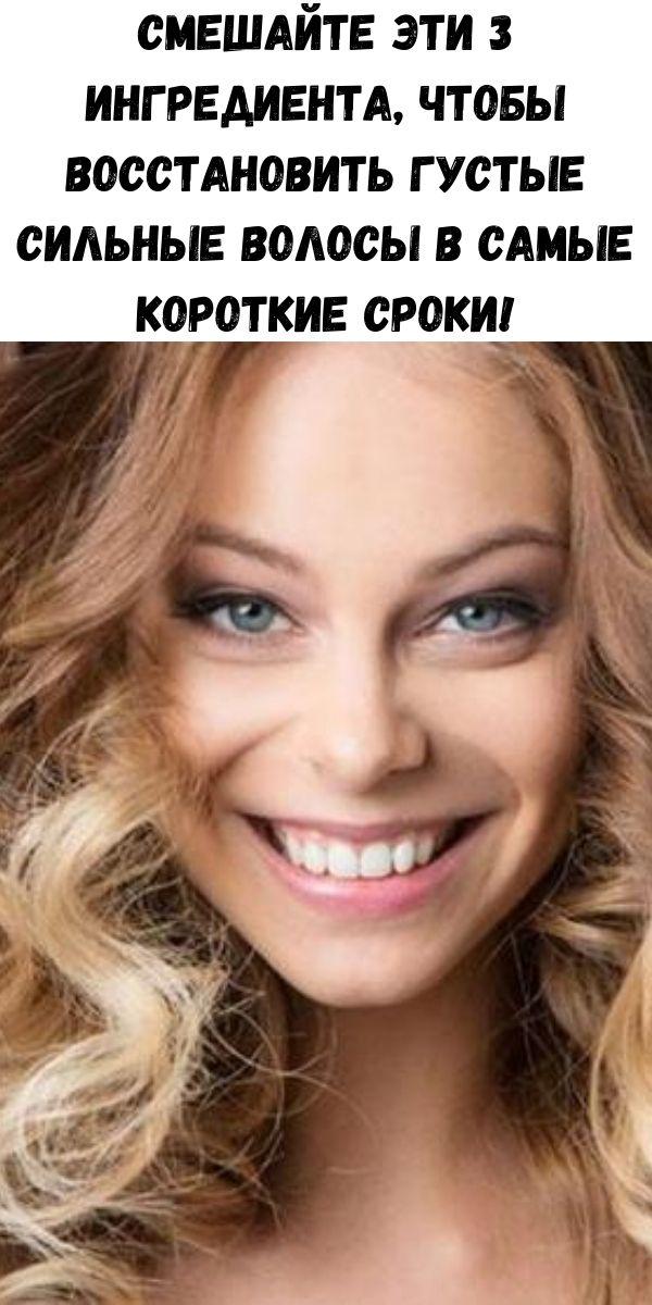 Смешайте эти 3 ингредиента, чтобы восстановить густые сильные волосы в самые короткие сроки!