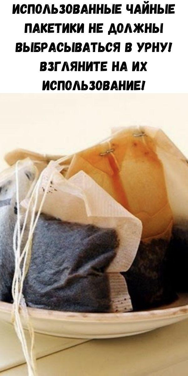 Использованные чайные пакетики не должны выбрасываться в урну! Взгляните на их использование!
