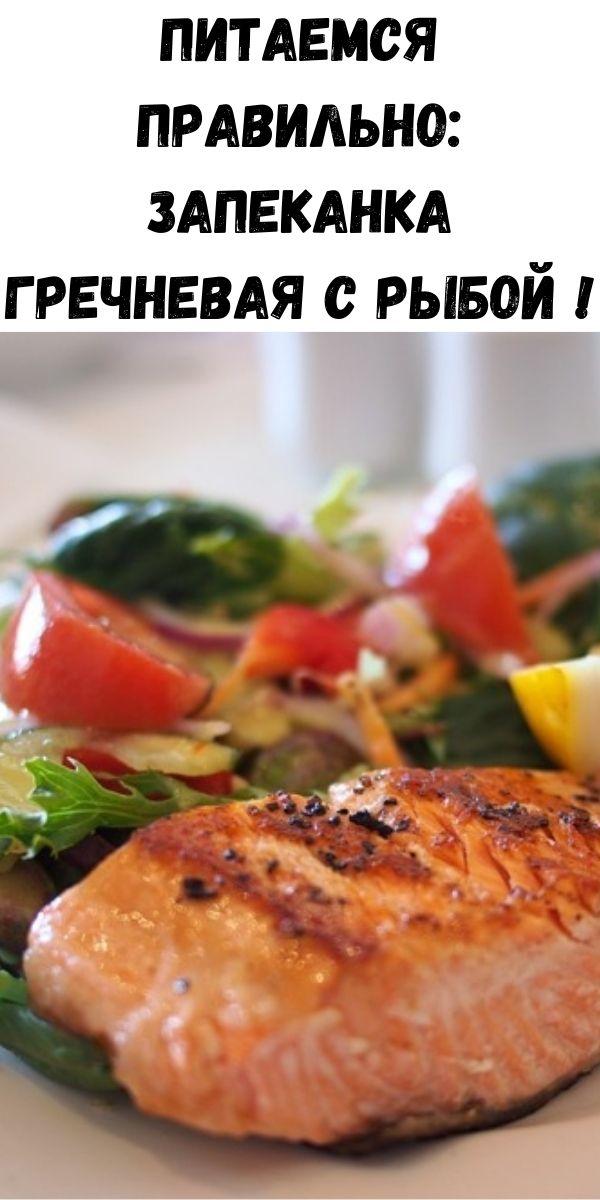 Питаемся правильно: Запеканка гречневая с рыбой !