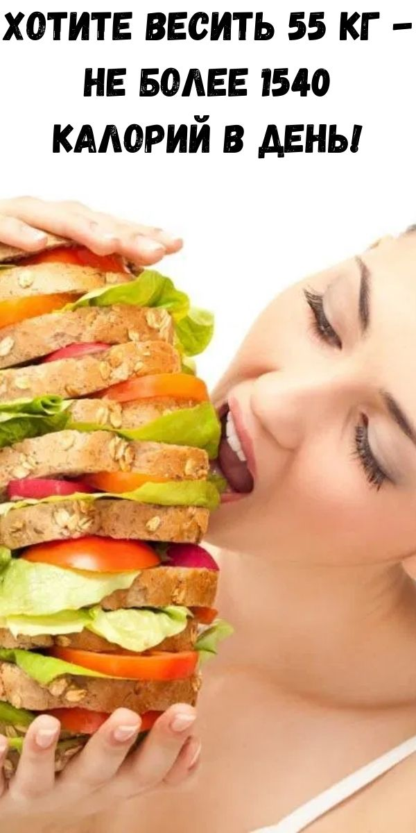 Хотите весить 55 кг - не более 1540 калорий в день!