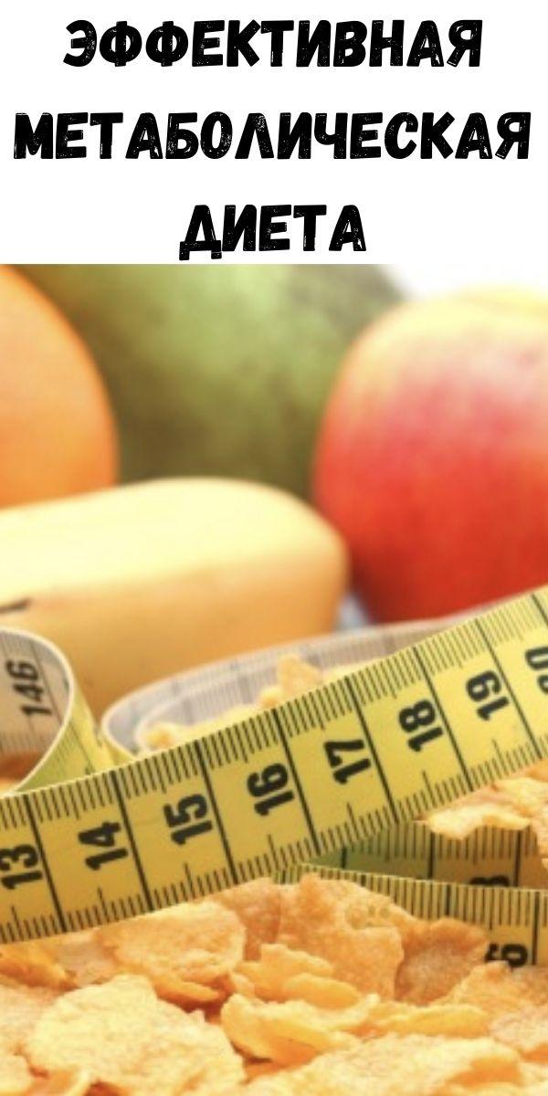 Эффективная метаболическая диета