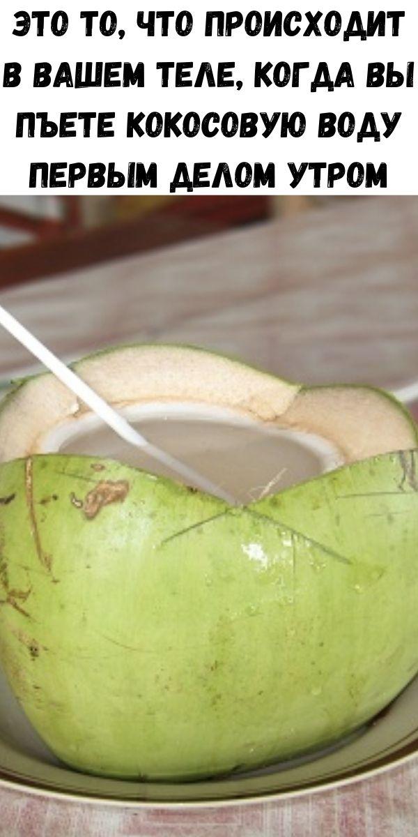 Это то, что происходит в вашем теле, когда вы пъете кокосовую воду первым делом утром
