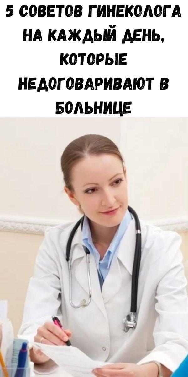 5 советов гинеколога на каждый день, которые недоговаривают в больнице
