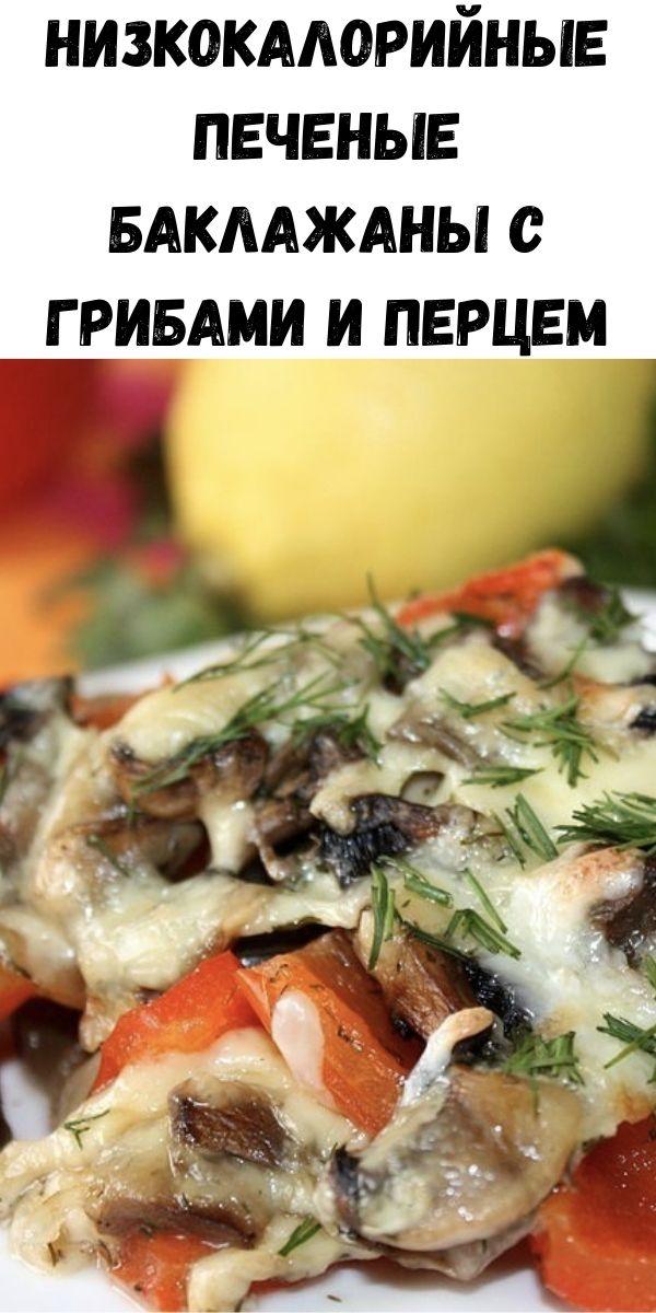 Низкокалорийные печеные баклажаны с грибами и перцем