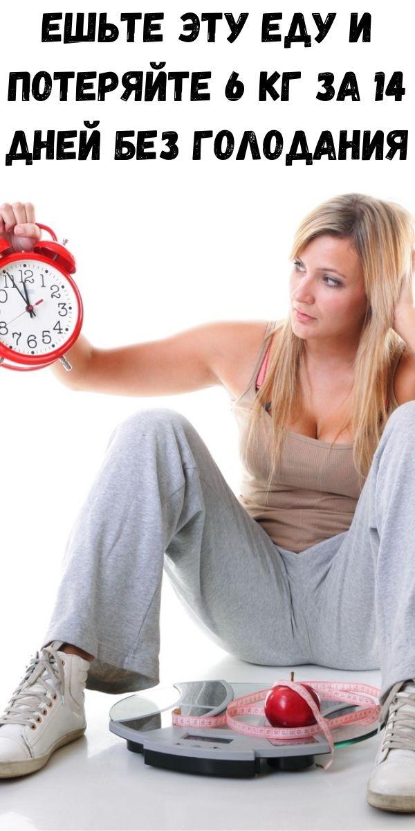 Ешьте эту еду и потеряйте 6 кг за 14 дней без голодания