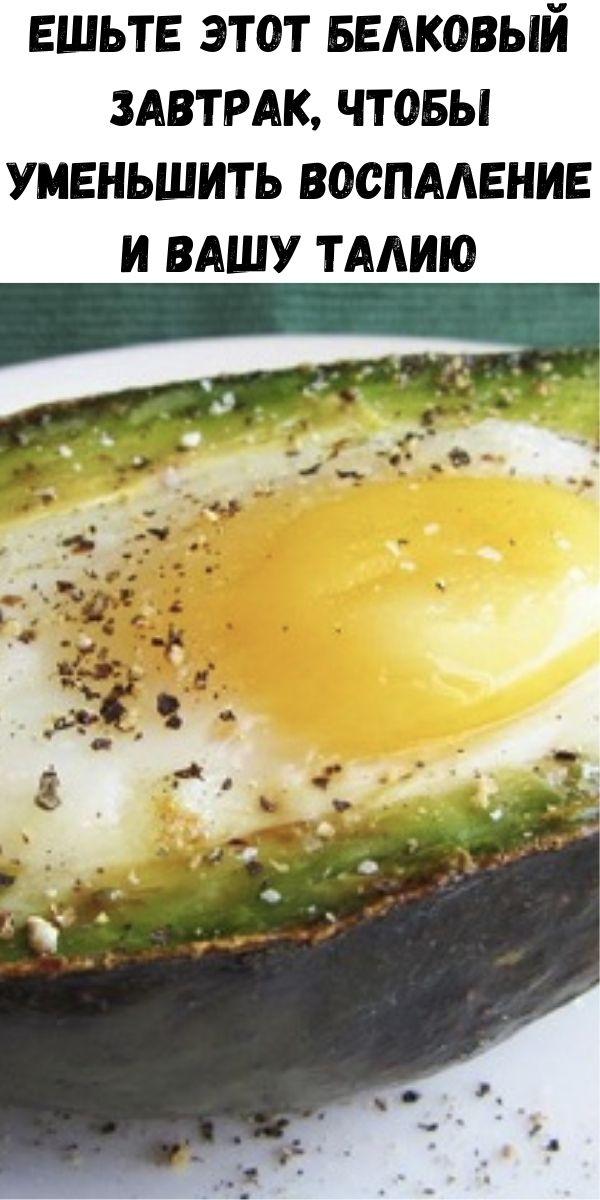 Ешьте этот белковый завтрак, чтобы уменьшить воспаление и вашу талию