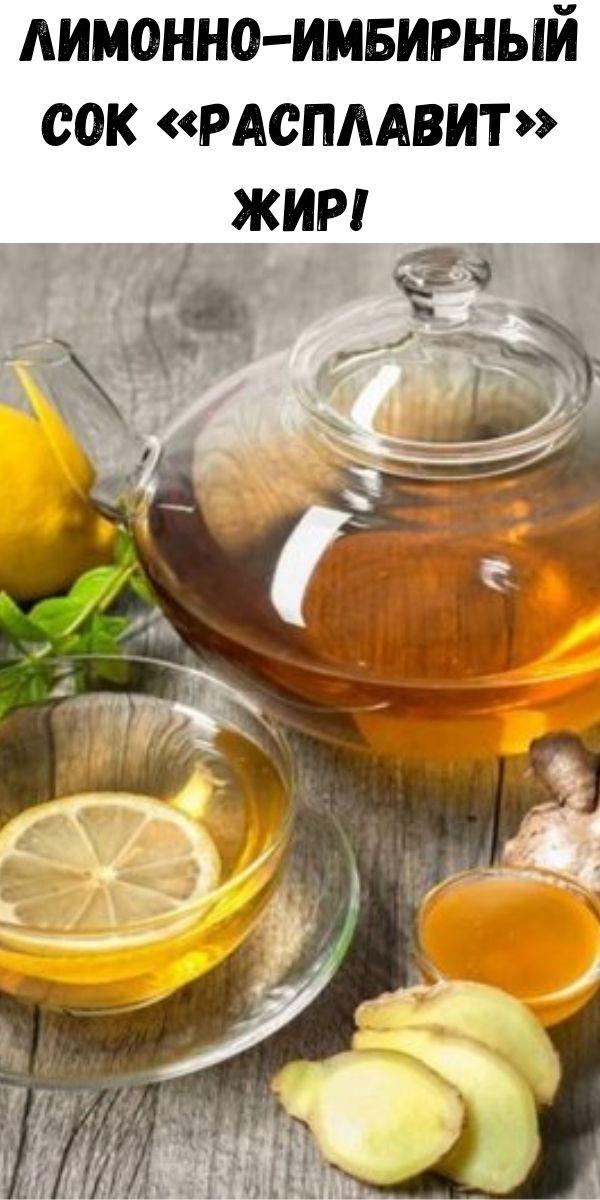 Лимонно-имбирный сок «расплавит» жир!
