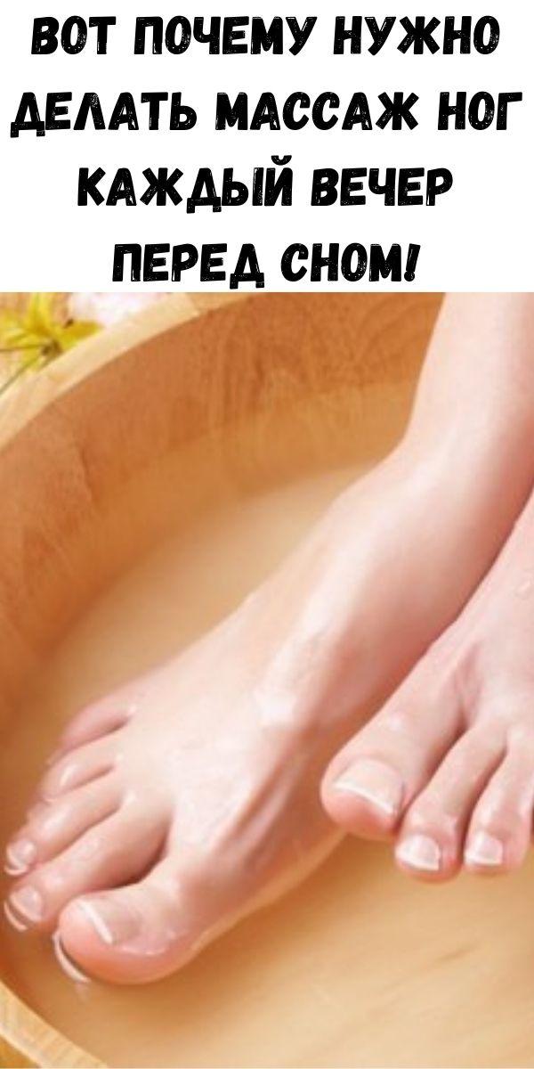 Вот почему нужно делать массаж ног каждый вечер перед сном!