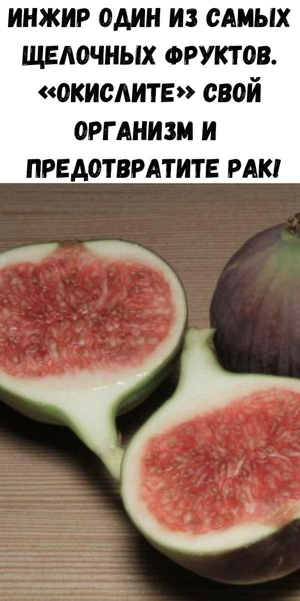 Инжир один из самых щелочных фруктов. «Окислите» свой организм и предотвратите рак!