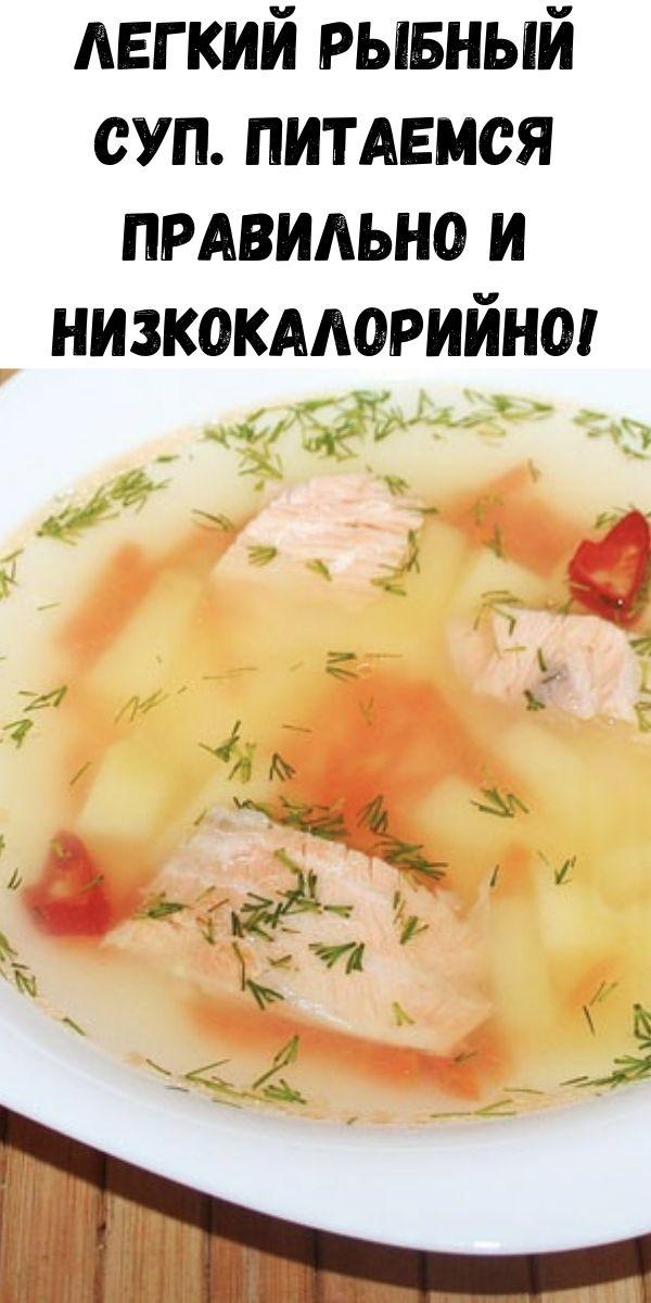 Легкий рыбный суп. Питаемся правильно и низкокалорийно!