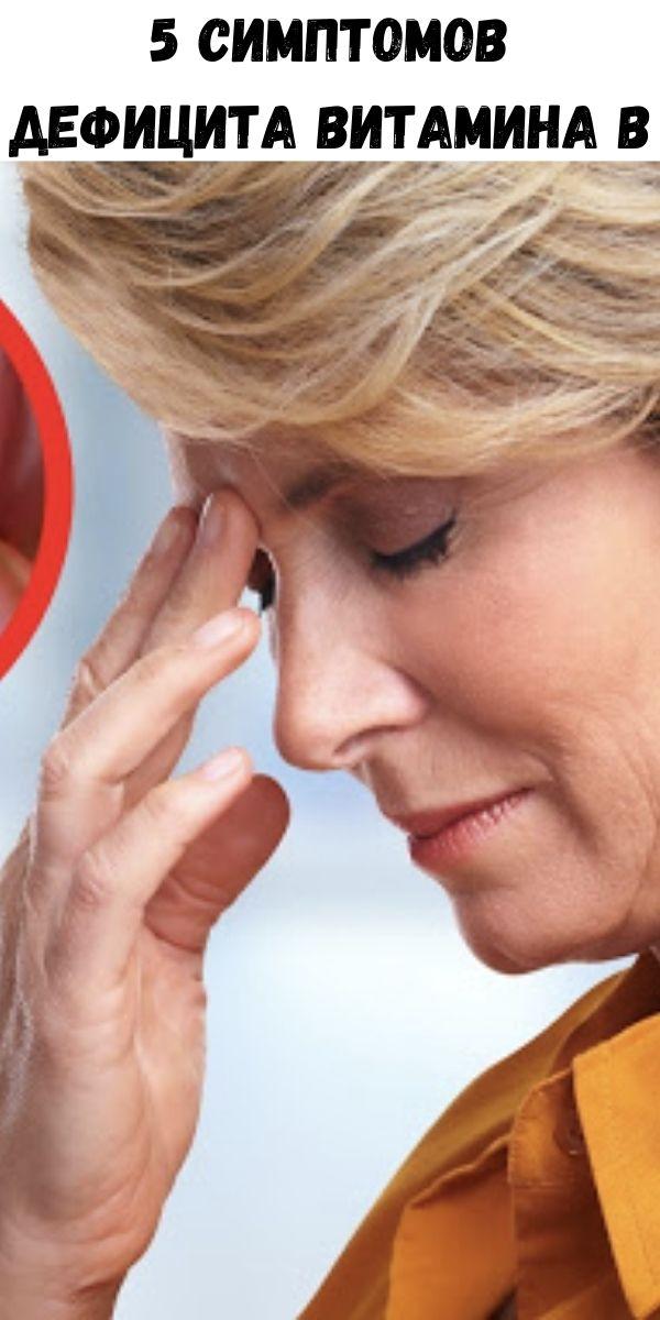 5 симптомов дефицита витамина B