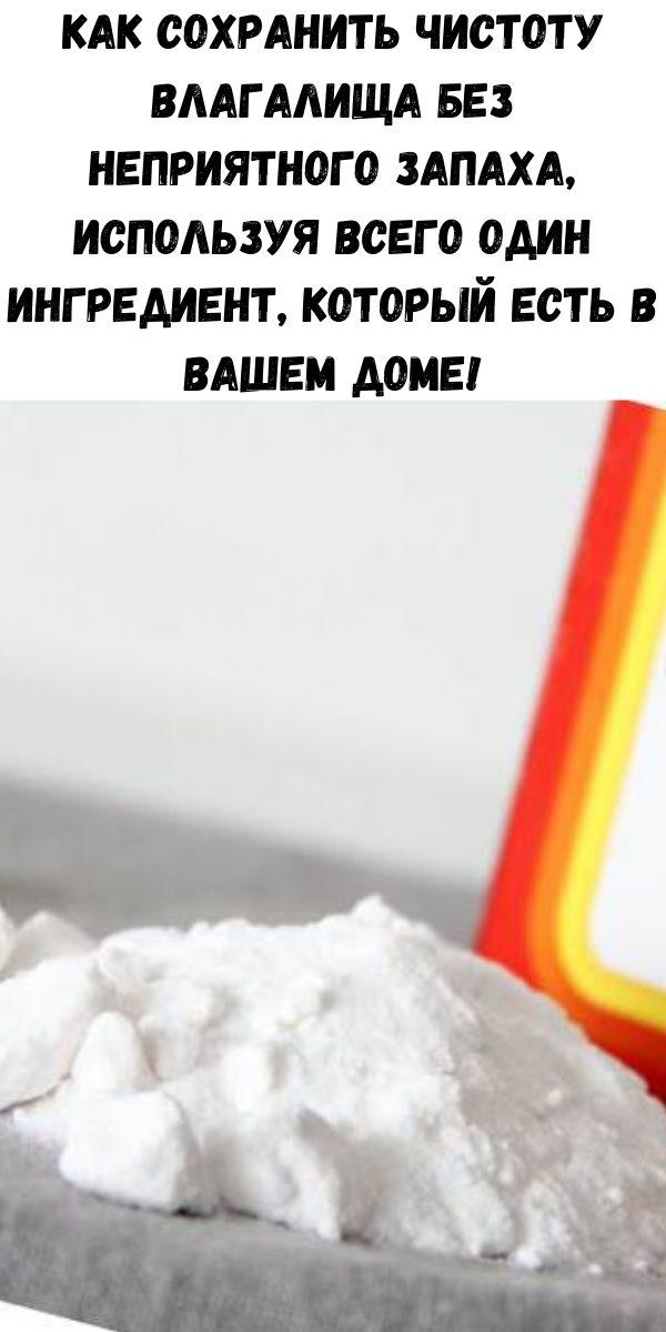 Как сохранить чистоту влагалища без неприятного запаха, используя всего один ингредиент, который есть в вашем доме!