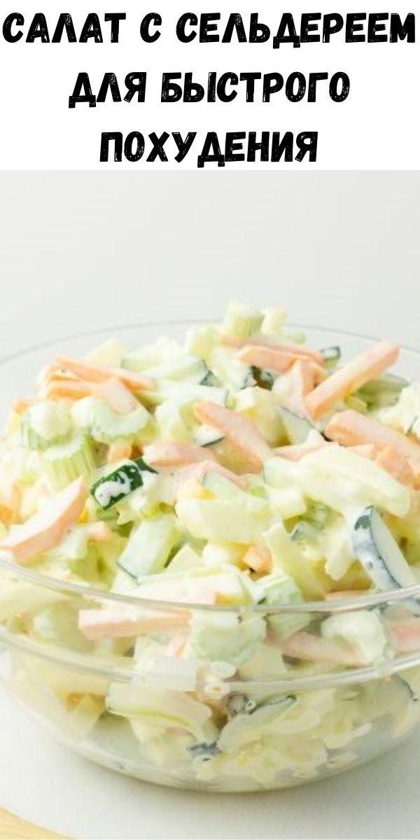 Салат с сельдереем для быстрого похудения