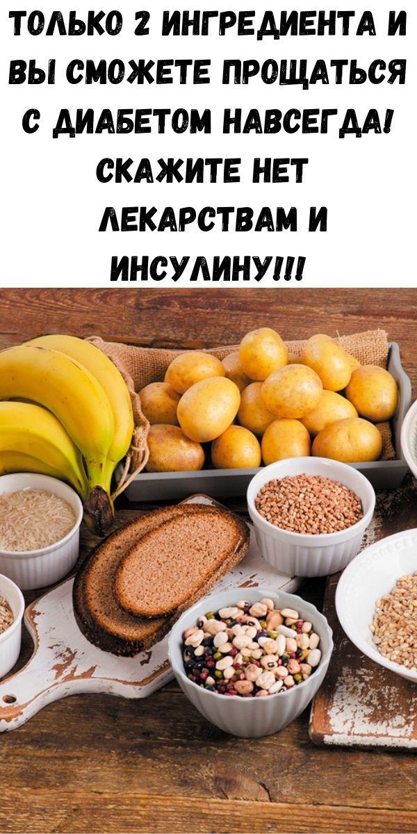 Только 2 ингредиента и вы сможете прощаться с диабетом навсегда! Скажите нет лекарствам и инсулину!!!