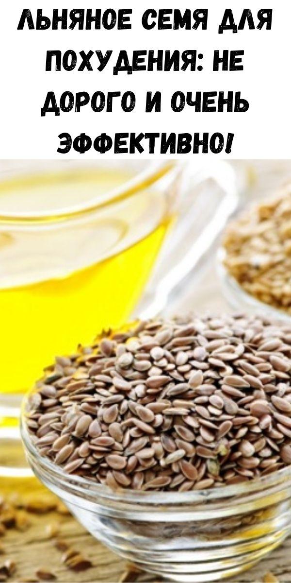 Льняное семя для похудения: не дорого и очень эффективно!