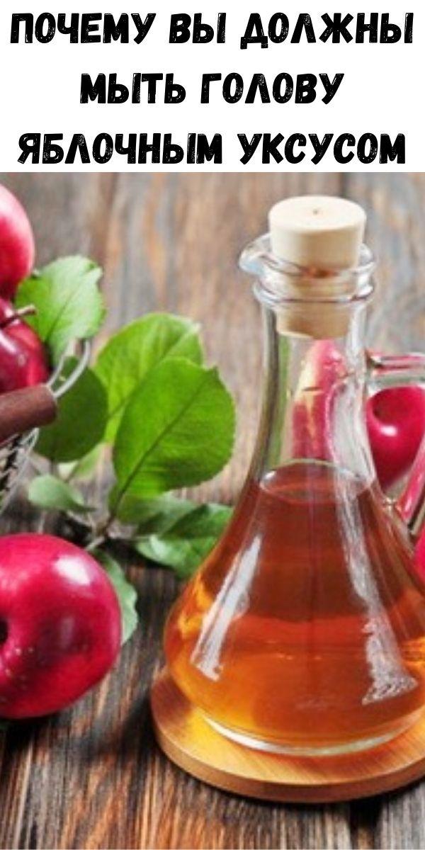 Почему вы должны мыть голову яблочным уксусом