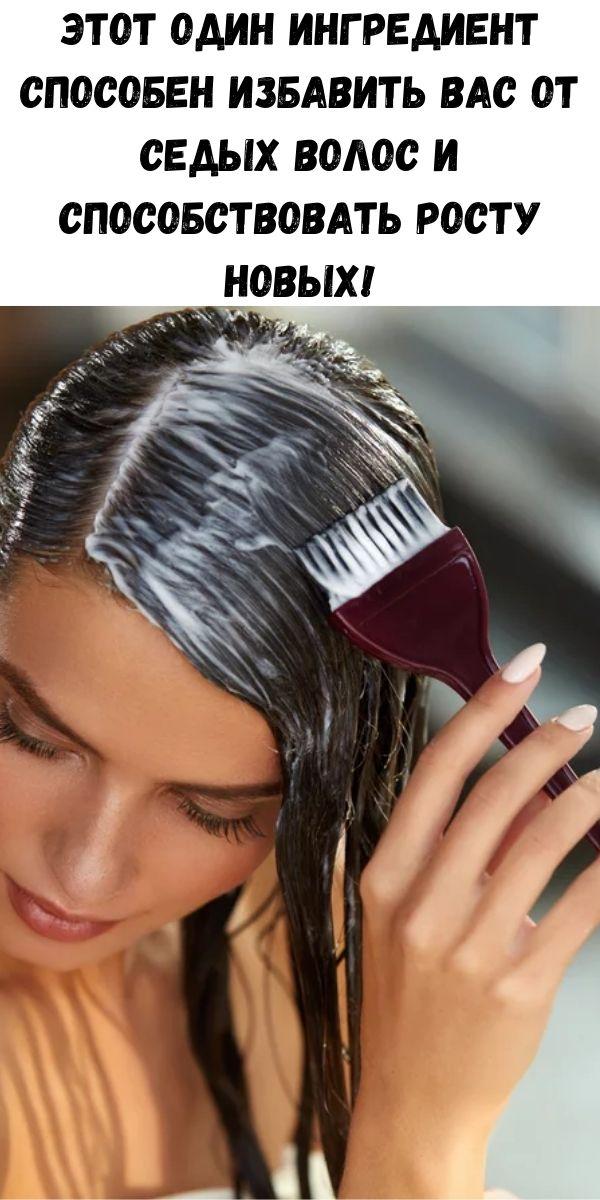 Этот один ингредиент способен избавить вас от седых волос и способствовать росту новых!