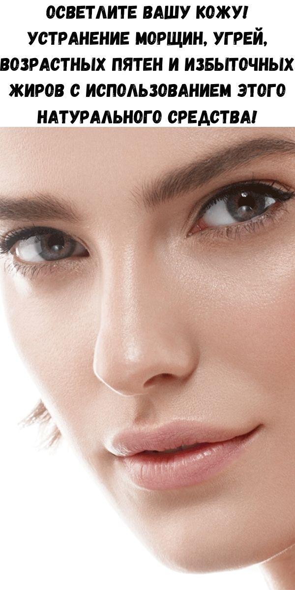 Осветлите вашу кожу! Устранение морщин, угрей, возрастных пятен и избыточных жиров с использованием этого натурального средства!
