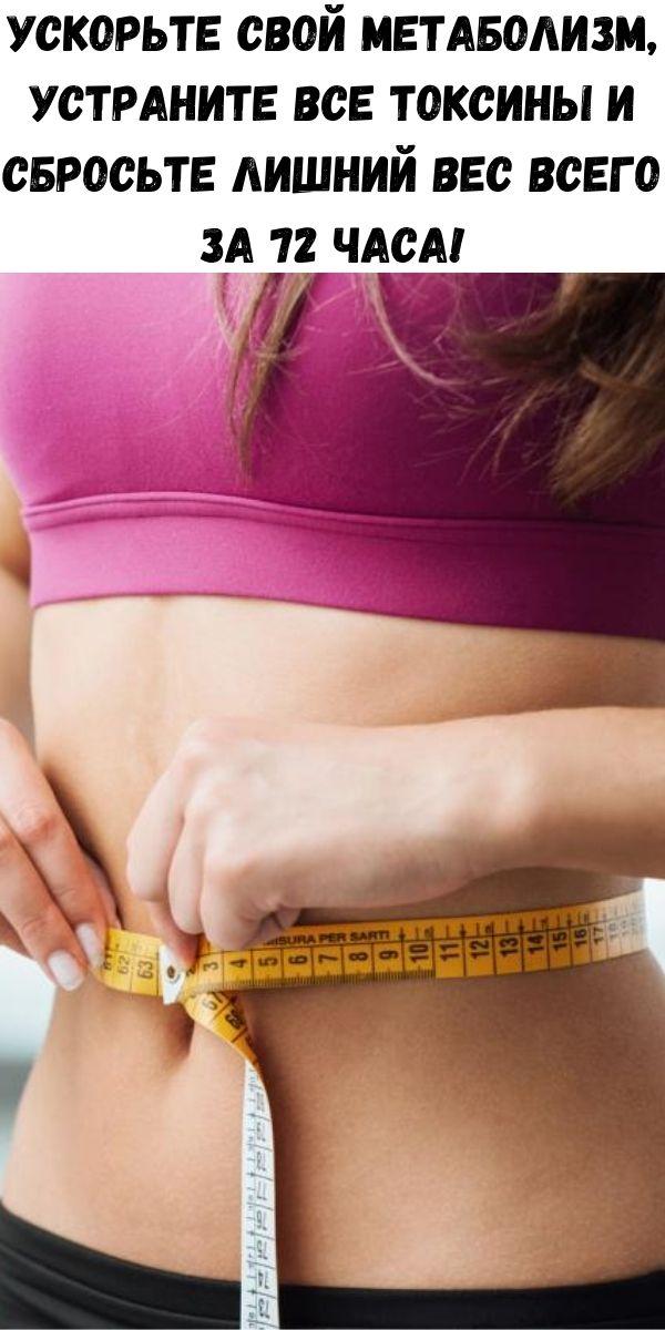Ускорьте свой метаболизм, устраните все токсины и сбросьте лишний вес всего за 72 часа!