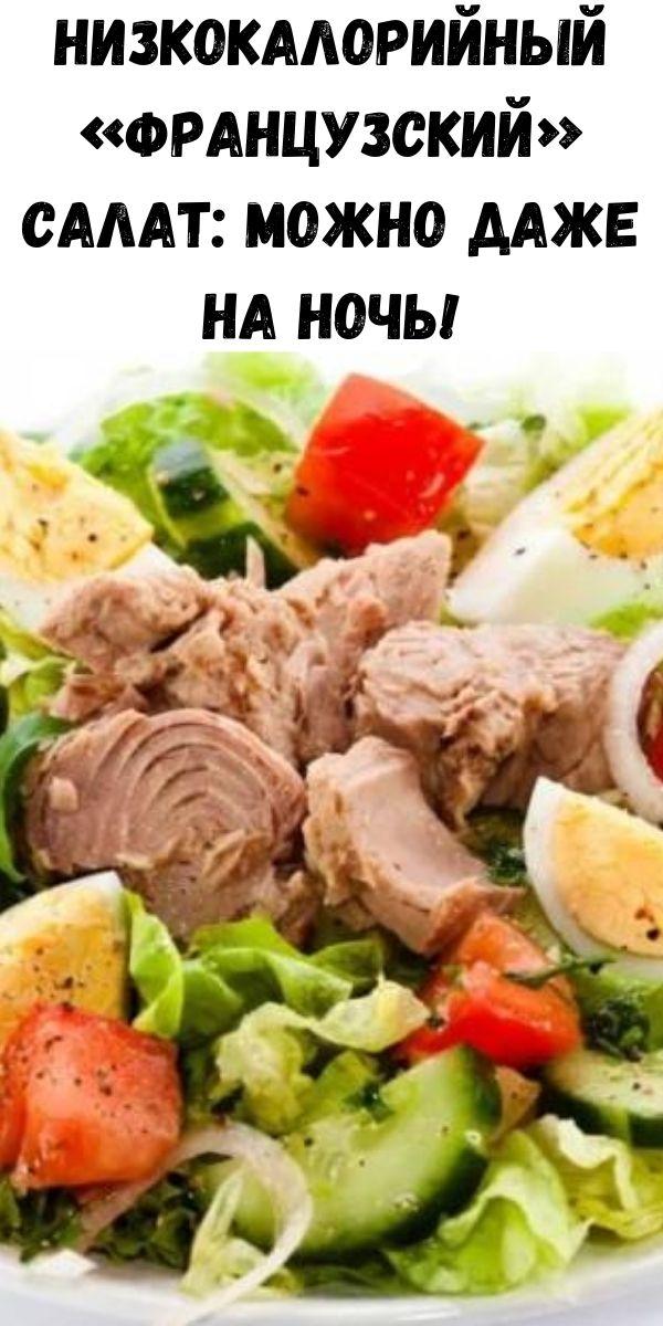 Низкокалорийный «Французский» салат: можно даже на ночь!