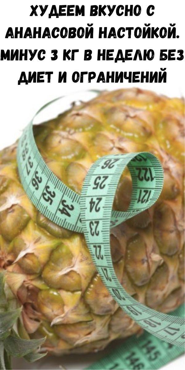 Худеем вкусно с ананасовой настойкой. Минус 3 кг в неделю без диет и ограничений