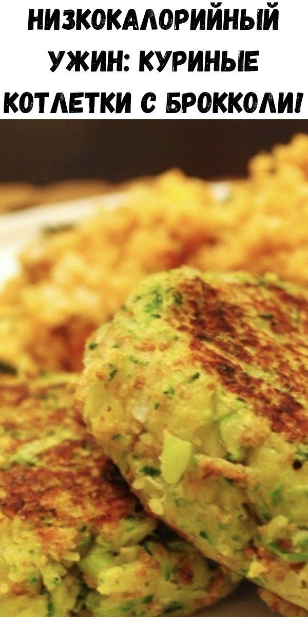 Низкокалорийный ужин: куриные котлетки с брокколи!