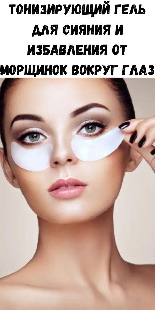 Тонизирующий гель для сияния и избавления от морщинок вокруг глаз