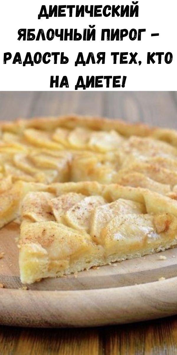 Диетический яблочный пирог - радость для тех, кто на диете!