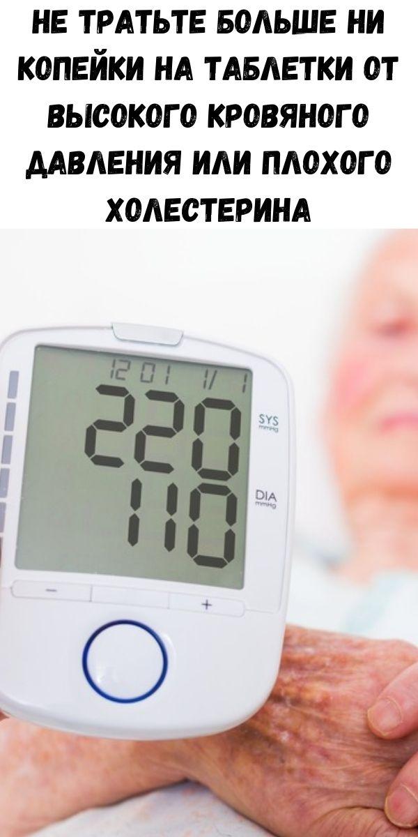 Не тратьте больше ни копейки на таблетки от высокого кровяного давления или плохого холестерина
