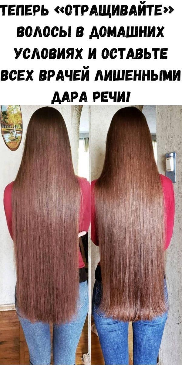 Теперь «отращивайте» волосы в домашних условиях и оставьте всех врачей лишенными дара речи!