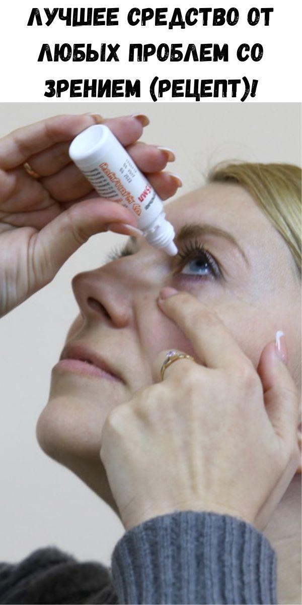 Лучшее средство от любых проблем со зрением (рецепт)!