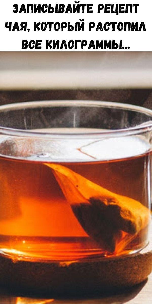 Записывайте рецепт чая, который растопил все килограммы...