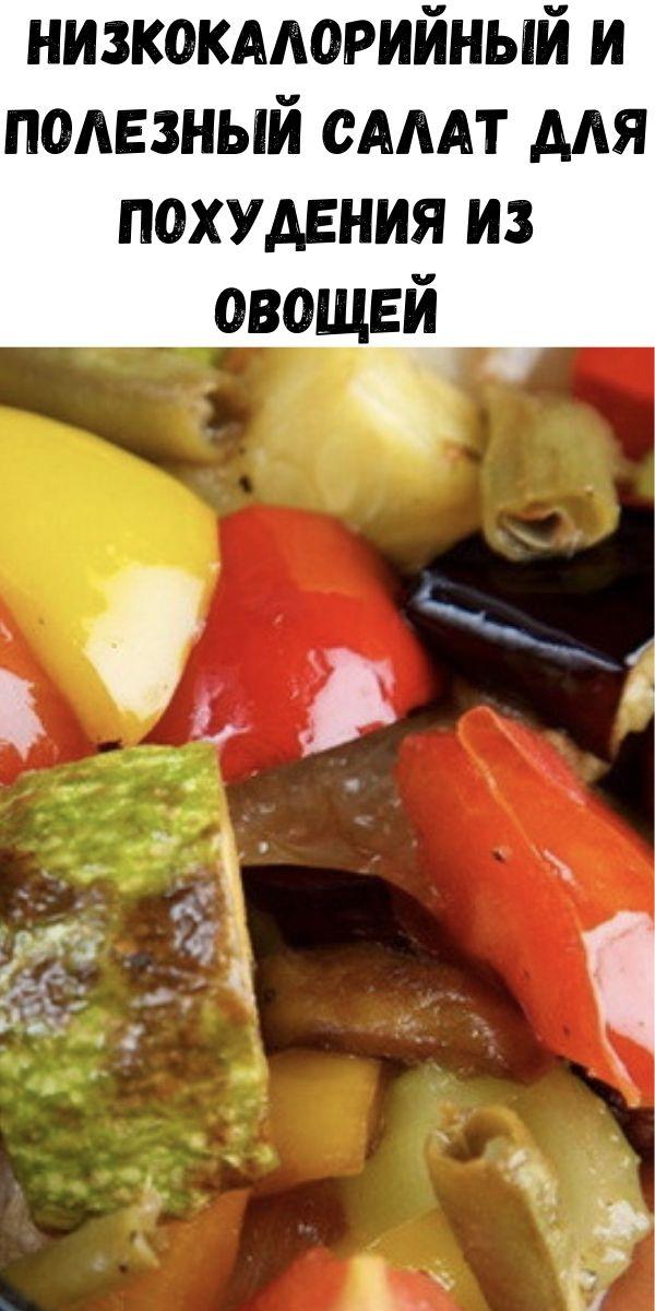 Низкокалорийный и полезный салат для похудения из овощей