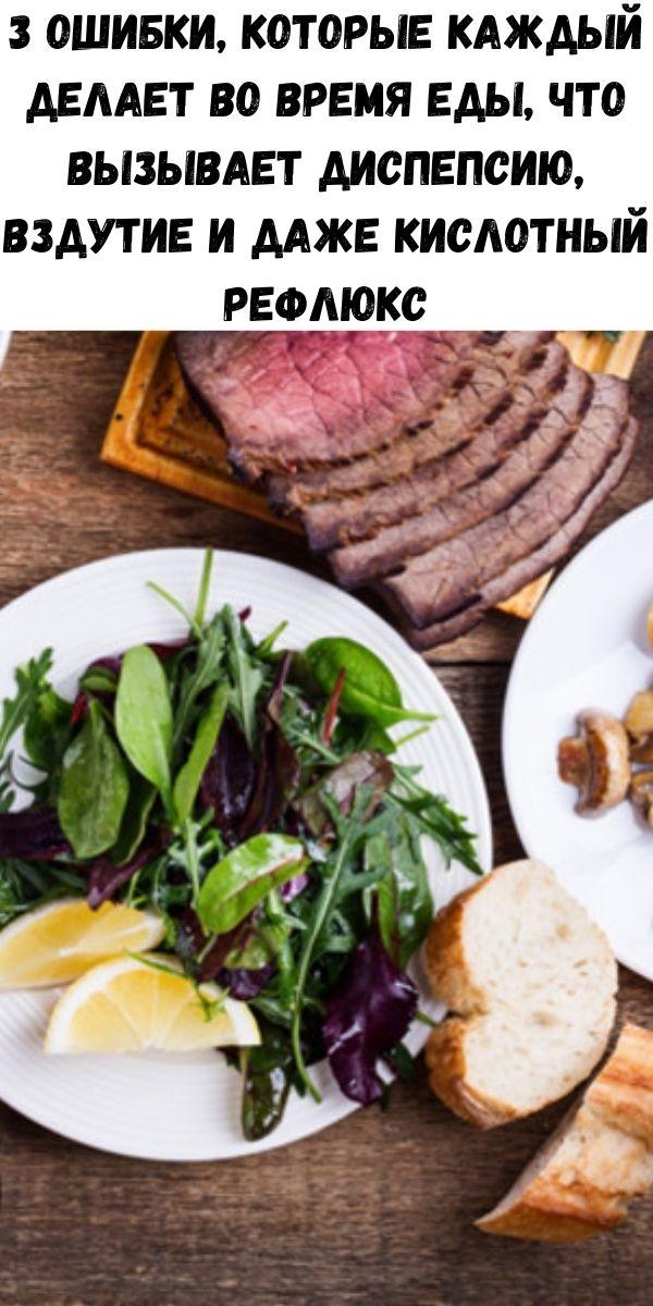 3 ошибки, которые каждый делает во время еды, что вызывает диспепсию, вздутие и даже кислотный рефлюкс