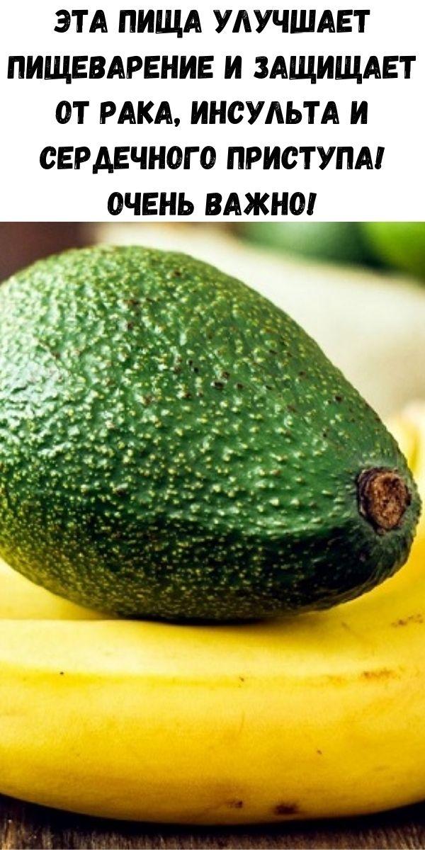 Эта пища улучшает пищеварение и защищает от рака, инсульта и сердечного приступа! Очень важно!