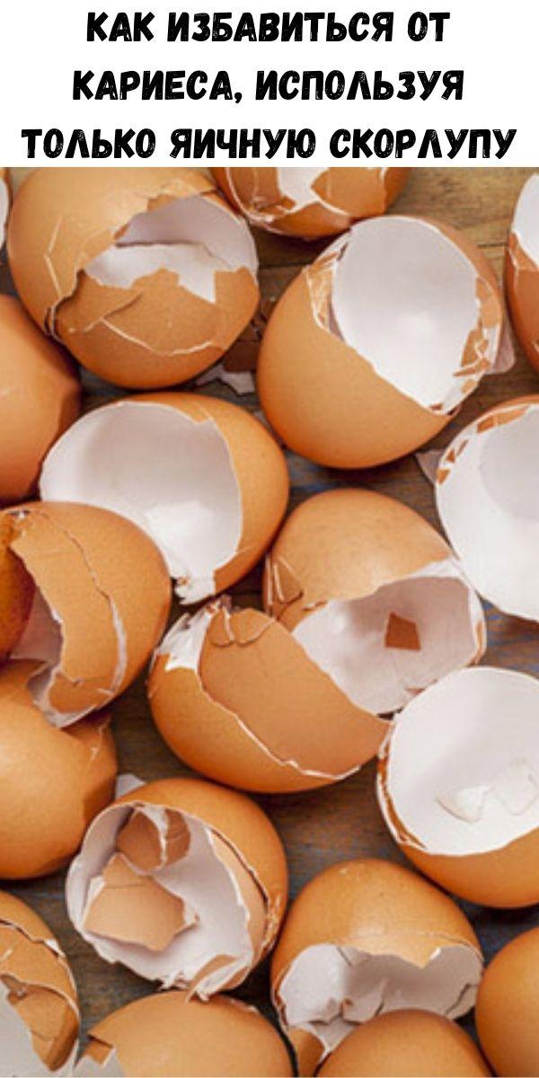 Как избавиться от кариеса, используя только яичную скорлупу