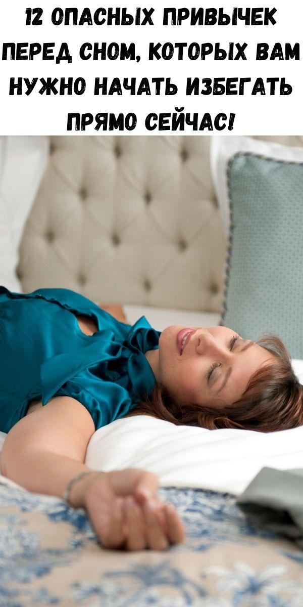 12 опасных привычек перед сном, которых вам нужно начать избегать прямо сейчас!