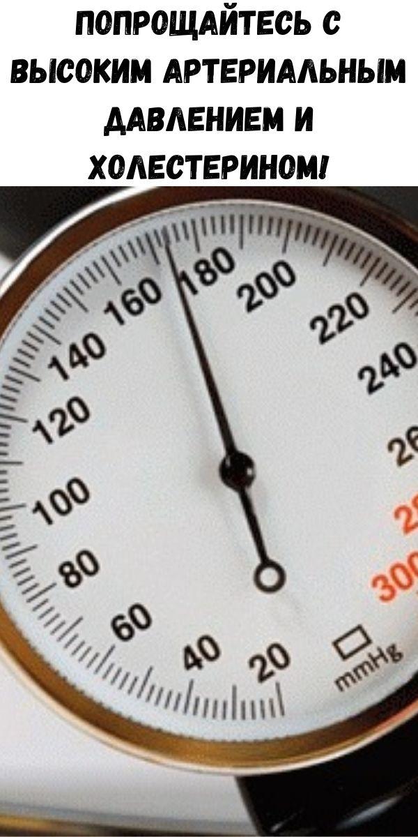 Попрощайтесь с высоким артериальным давлением и холестерином!