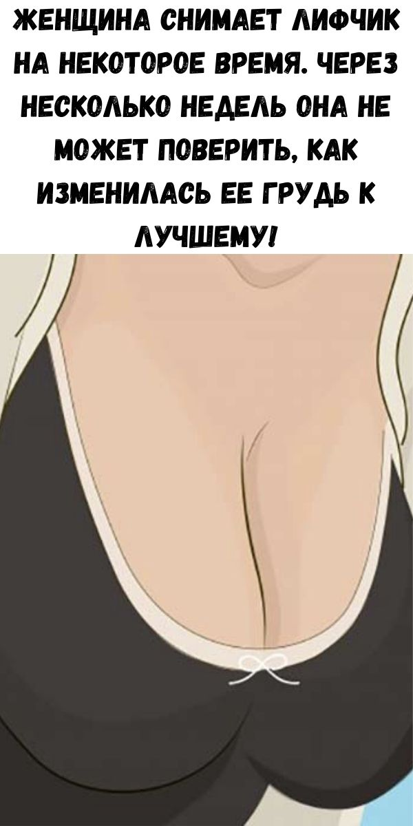 Женщина снимает лифчик на некоторое время. Через несколько недель она не может поверить, как изменилась ее грудь к лучшему!