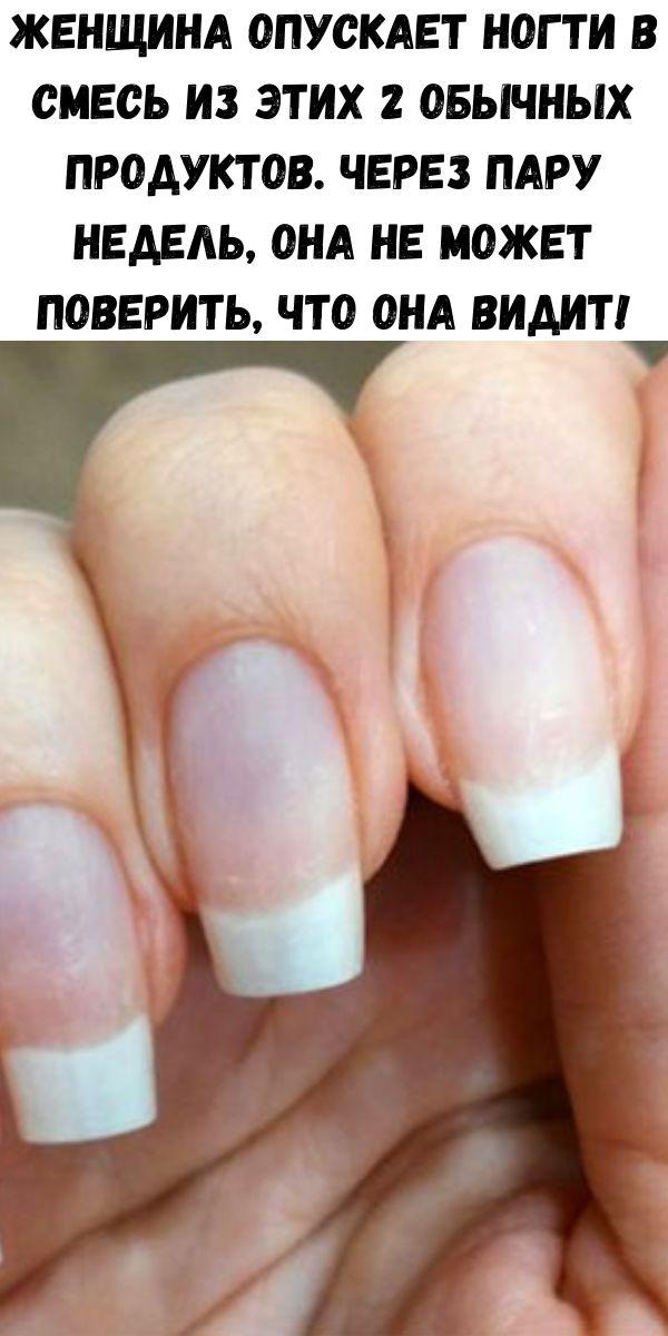 Женщина опускает ногти в смесь из этих 2 обычных продуктов. Через пару недель, она не может поверить, что она видит!