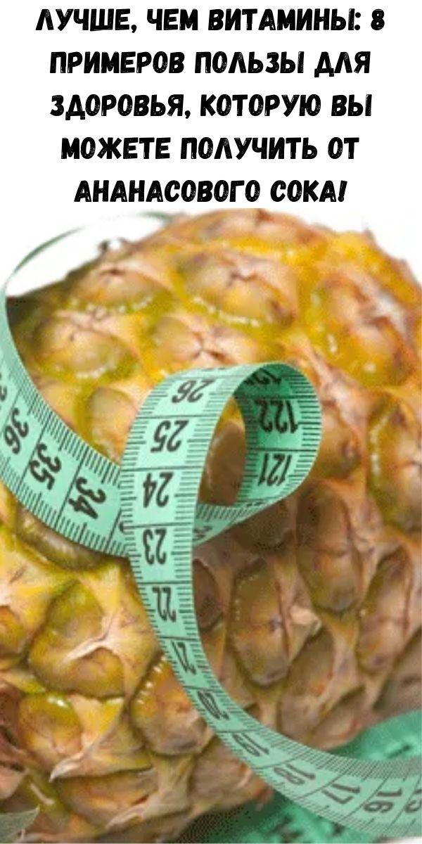 Лучше, чем витамины: 8 примеров пользы для здоровья, которую вы можете получить от ананасового сока!