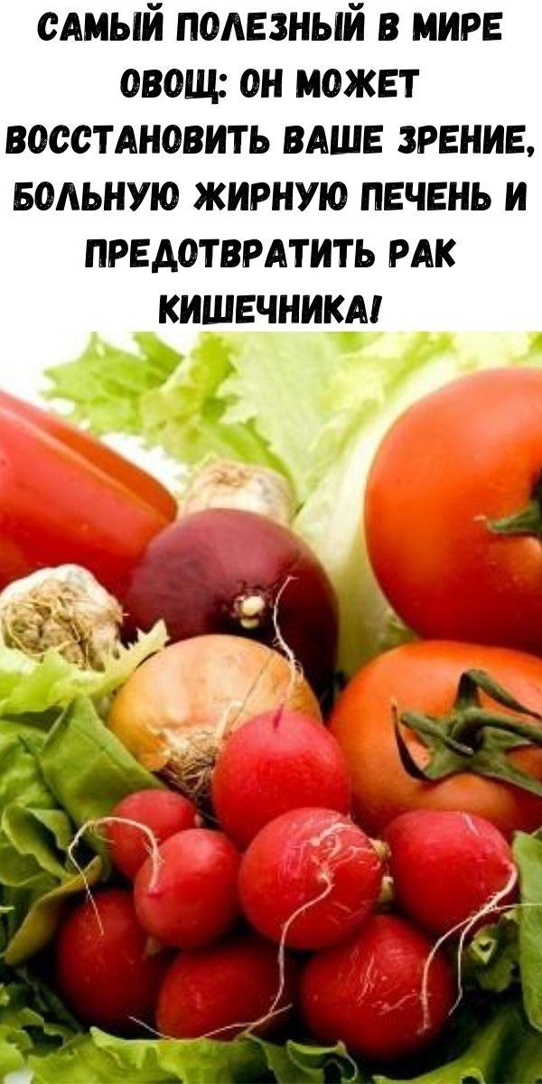 Самый полезный в мире овощ: он может восстановить ваше зрение, больную жирную печень и предотвратить рак кишечника!