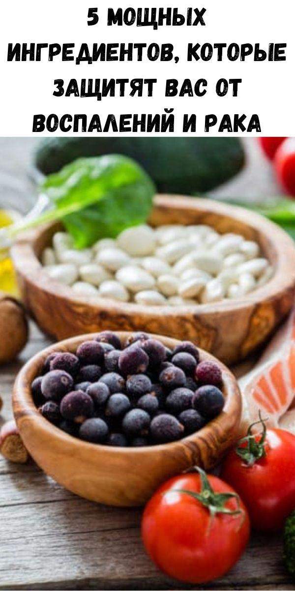 5 мощных ингредиентов, которые защитят вас от воспалений и рака