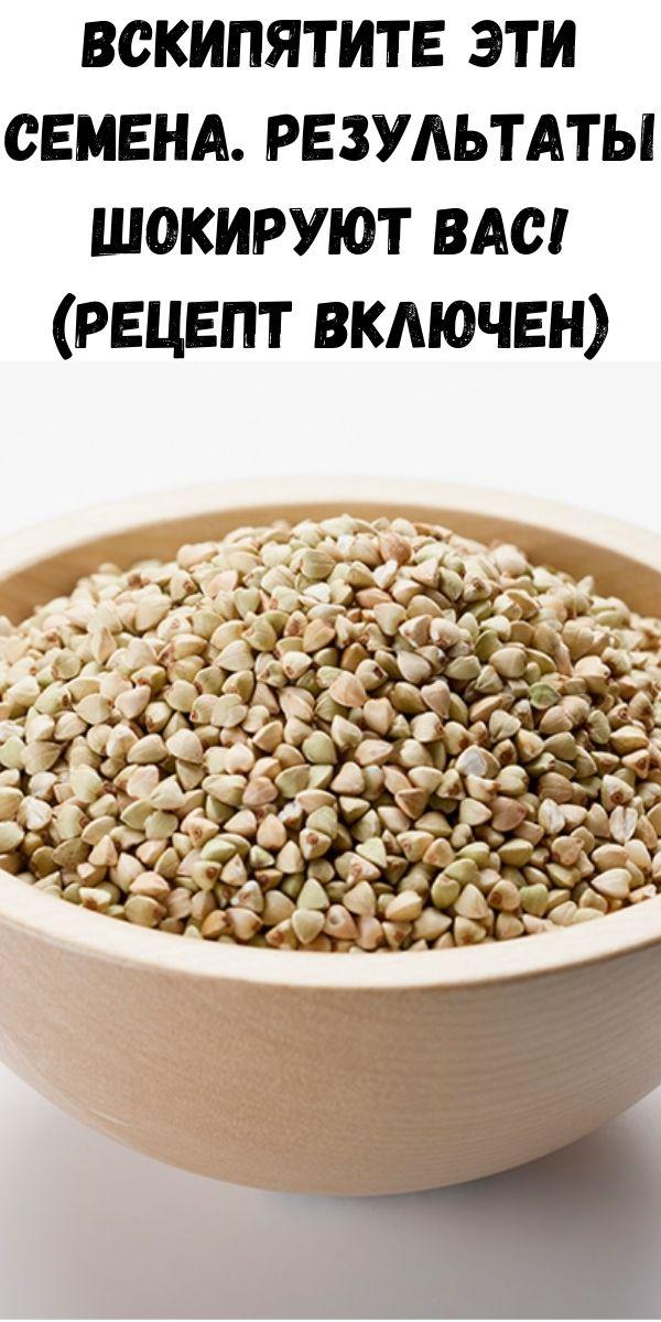 Вскипятите эти семена. Результаты шокируют вас! (Рецепт включен)