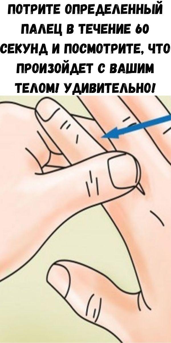 Потрите определенный палец в течение 60 секунд и посмотрите, что произойдет с вашим телом! Удивительно!