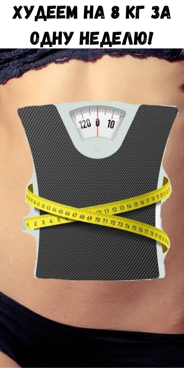 Худеем на 8 кг за одну неделю!