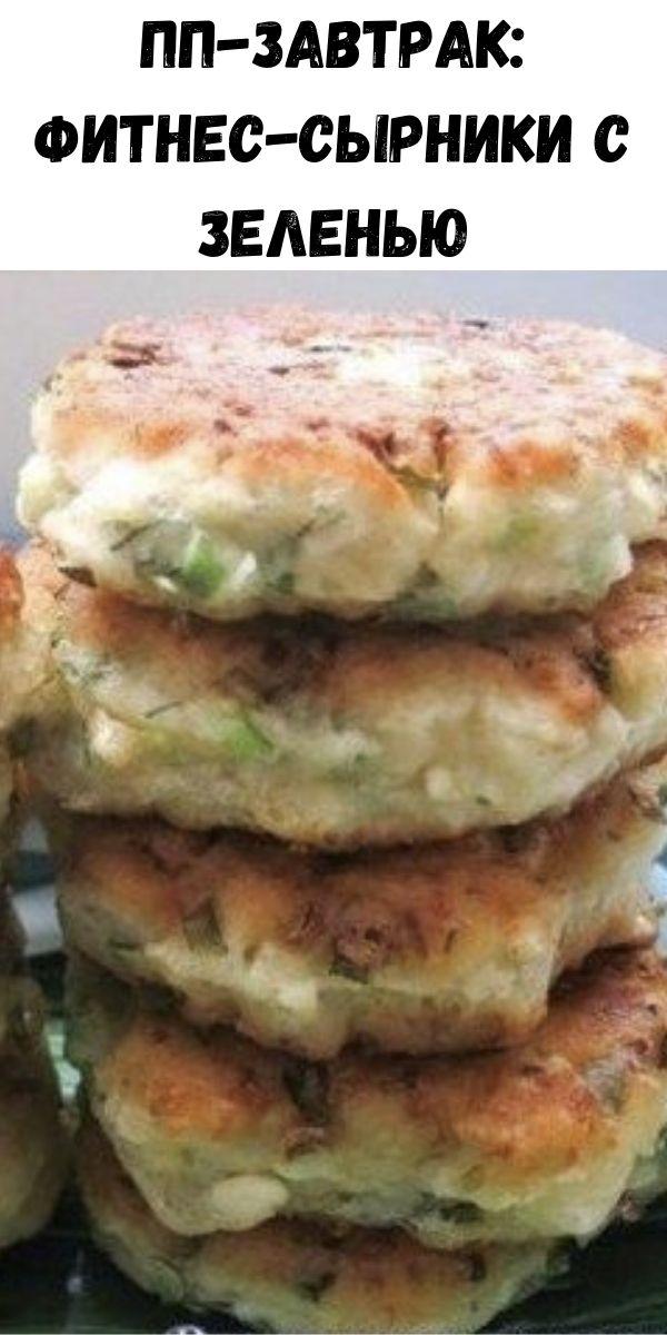 ПП-завтрак: фитнес-сырники с зеленью