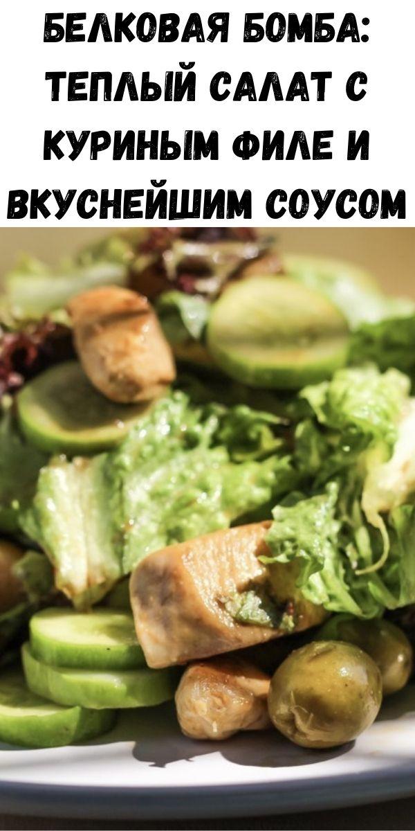 Белковая бомба: Теплый салат с куриным филе и вкуснейшим соусом